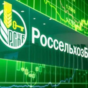 Новые возможности сотрудничества с РоссельхозБанком